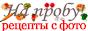 Семейный кулинарный портал: советуем вам - заходите на na-probu.ru